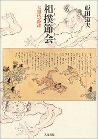 相撲節会 - 株式会社 人文書院