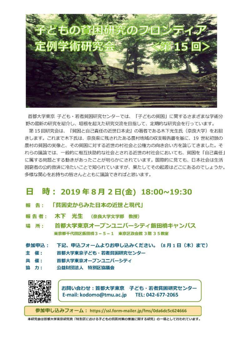 首都 大学 東京 き ば こ