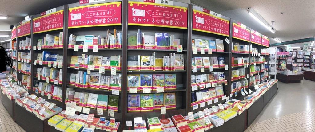 三省堂書店神保町フェア