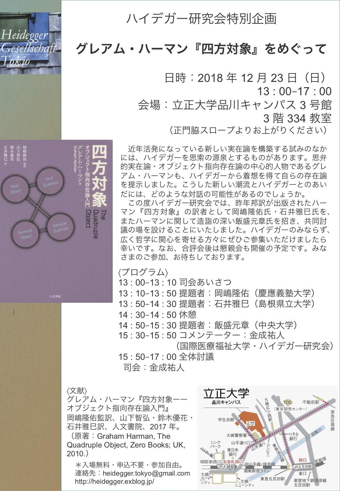 139583605f30f https   heidegger.exblog.jp