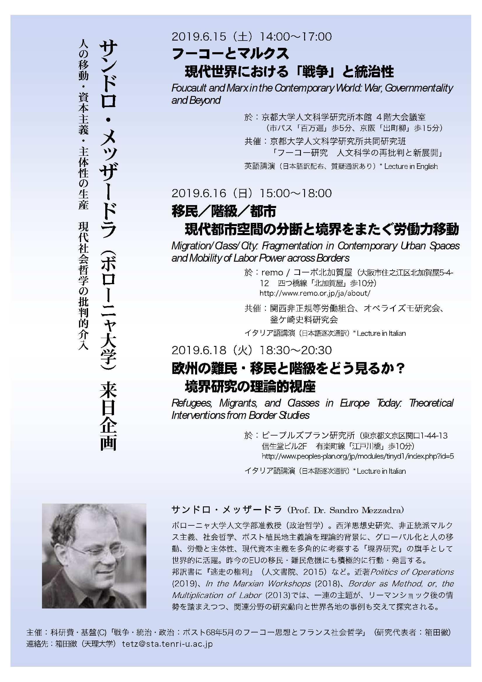 8eaf1c7d72 『逃走の権利』の著者、サンドロ・メッザードラ氏の来日講演が決定しました。6月15日京都大学、16日大阪・コーポ北加賀谷、18日文京区・ピープルズプラン研究所の 三か ...